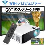 Android TV搭載 プロジェクター ミラーリング 5800lm 1080P対応【WiFi接続可】スマホに直接接続可能 【60インチクリーン付属】 1年保証