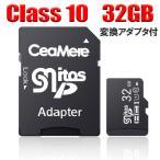 SDカード MicroSDメモリーカード 変換アダプタ付 マイクロ microSD microSDカード マイクロSDカード 容量32GB 32gb Class10 クラス10 sd-32g