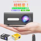 【在庫一掃セール】プロジェクター 小型 ミニプロジェクター 1080P対応 超軽量 プレゼント ホームシアター PC/スマホ/タブレット  USB/TF/HDMI対応