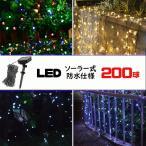 イルミネーション LED 防滴 200球  [電気代ゼロ] ソーラーイルミネーションライト 色選択 クリスマス飾り 電飾 屋外 8パターン 防水加工 屈曲性 x-200