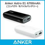 Anker Astro E1 6700mAh 超コンパクト モバイルバッテリー 急速充電可能 iPhone&Android対応 ポーチ付属 ブラック・ホワイト