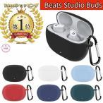Beats Studio Buds ケース シリコン カバー イヤホン ヘッドホン アクセサリー ノイズキャンセリング 耐衝撃