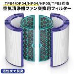ダイソン Dyson 互換品 フィルター TP DP HP 空気清浄機 TP04 DP04 HP04 HP05 TP05 活性炭フィルター