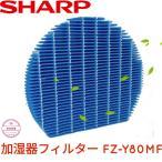 シャープ SHARP FZ-Y80MF フィルター 加湿器 交換用 互換品 加湿空気清浄機用