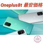 OnePlus8T Android 最新機種 KB2000 12GB 256GB SIMフリー Dual-SIM
