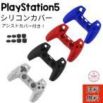 PS5 プレステ5 カバー コントローラー ケース シリコンカバー アシストカバー PlayStation5
