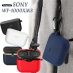 Sony WF-1000XM3 用 ケース ソニー シリコンケース イヤホンアクセサリー