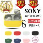 Sony WF-1000XM4 ケース ソニー シリコンケース カバー カラビナ イヤホンアクセサリー ノイズキャンセリングイヤホン