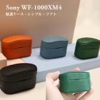 SONY WF-1000XM4 BOX型 レザーケース 革 保護カバー シンプル おしゃれ 傷つき防止 ケース 保護ケース