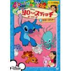 リロ&スティッチ ザ・シリーズ2 ミスター・ステンチー レンタル落ち 中古 DVD  ディズニー
