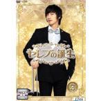 セレブの誕生 4 レンタル落ち 中古 DVD  韓国ドラマ
