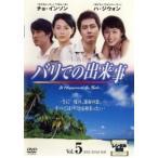 バリでの出来事 5【字幕】 レンタル落ち 中古 DVD  韓国ドラマ