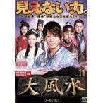 大風水 ノーカット版 11(第21話、第22話) レンタル落ち 中古 DVD  韓国ドラマ チソン チ・ジニ
