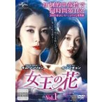 女王の花 1(第1話、第2話)【字幕】 レンタル落ち 中古 DVD  韓国ドラマ