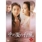 その夏の台風 11(第21話、第22話)【字幕】 レンタル落ち 中古 DVD  韓国ドラマ