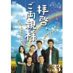 拝啓、ご両親様 33(第65話、第66話)【字幕】 レンタル落ち 中古 DVD  韓国ドラマ