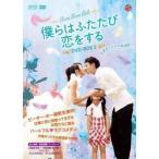 僕らはふたたび恋をする 台湾オリジナル放送版 DVD-BOX2(3枚組) DVD 海外ドラマ
