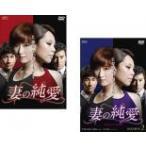 妻の純愛 台湾オリジナル放送版 (2BOXセット)1、2 DVD 海外ドラマ