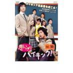 思いっきりハイキック! Vol11 レンタル落ち 中古 DVD  韓国ドラマ