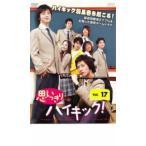 思いっきりハイキック! Vol17 レンタル落ち 中古 DVD  韓国ドラマ