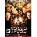 ダンジョン&ドラゴン レンタル落ち 中古 DVD