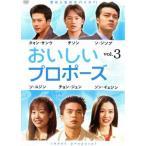 おいしいプロポーズ 3【字幕】 レンタル落ち 中古 DVD  韓国ドラマ クォン・サンウ チソン ソン・イェジン