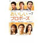 おいしいプロポーズ 7【字幕】 レンタル落ち 中古 DVD  韓国ドラマ クォン・サンウ チソン ソン・イェジン