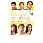 おいしいプロポーズ 8【字幕】 レンタル落ち 中古 DVD  韓国ドラマ クォン・サンウ チソン ソン・イェジン