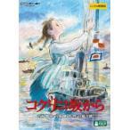 「コクリコ坂から レンタル落ち 中古 DVD  ディズニー」の画像