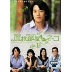 屋根部屋のネコ 1(第1話〜第2話) レンタル落ち 中古 DVD  韓国ドラマ