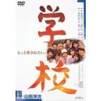 「学校 レンタル落ち 中古 DVD  日本アカデミー賞」の画像