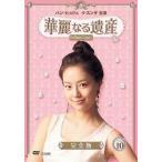 華麗なる遺産 10 完全版 レンタル落ち 中古 DVD  韓国ドラマ イ・スンギ ハン・ヒョジュ