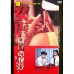 女虐 悪魔の悦び レンタル落ち 中古 DVD