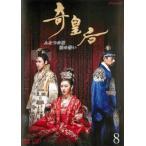 奇皇后 ふたつの愛 涙の誓い 8 レンタル落ち 中古 DVD  韓国ドラマ