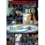 衝撃ファイル!日本のコワ〜イ女たち レンタル落ち 中古 DVD