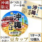 東洋水産 マルちゃん 沖縄そば まめカップ 1ケース 12個入