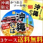 ショッピング沖縄 送料無料 東洋水産 マルちゃん 沖縄そば カップ麺 3ケース