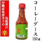 コーレーグース 島唐辛子 150g 沖縄産 香辛料 ポイント消化