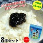 もずくの佃煮 8本セット(130g×8) 沖縄産モズク使用