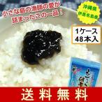 もずくの佃煮 1ケース(130g×48本入) 沖縄産モズク使用 送料無料