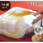 ジーマーミ豆腐(ジーマミー豆腐) 甘辛たれ 10個セット(120g×10) 送料無料 クール便