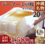 ジーマーミ豆腐(ジーマミー豆腐) 甘辛たれ 20個セット(120g×20) 送料無料 クール便