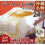 ジーマーミ豆腐(ジーマミー豆腐) 甘辛たれ 24個セット(120g×24) 送料無料 クール便