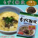 もずく雑炊 3食入パック(39g×3)沖縄産もずく使用 インスタント雑炊