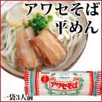 アワセそば 乾麺 平麺 270g 4951013310111