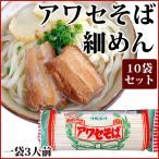 アワセそば(細麺)10袋セット(270g×10) 沖縄そば 乾麺 4951013310128