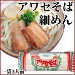 アワセそば(細麺) 270g 沖縄そば 乾麺 4951013310128