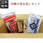 沖縄の味お試しセット(かつお荒削り/乾燥もずく/あぶら味噌/圧縮麩 麩の延棒ミニ) 送料無料