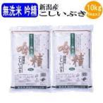 お米 白米 無洗米吟精 新潟産こしいぶき10kg(5kgx2袋)(令和2年産新米)