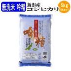 お米 白米 無洗米吟精 新潟産コシヒカリ5kg(令和2年産新米)